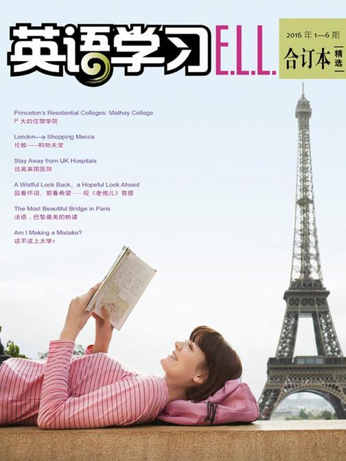 《英语学习》2016年1—6期合订本(精选)