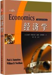 经济学(第18版,萨缪尔森经典巨著第一版)(试读本)