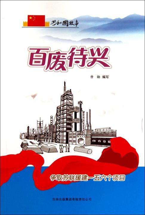 百废待兴:争取苏联援建一五六个项目