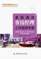 星级酒店客房经理工作指导手册