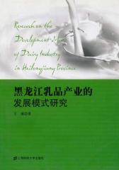 黑龙江乳品产业的发展模式研究
