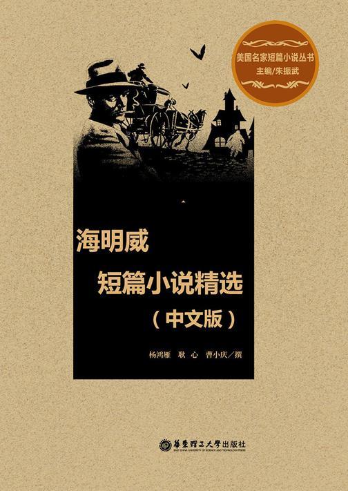 海明威短篇小说(中文版)