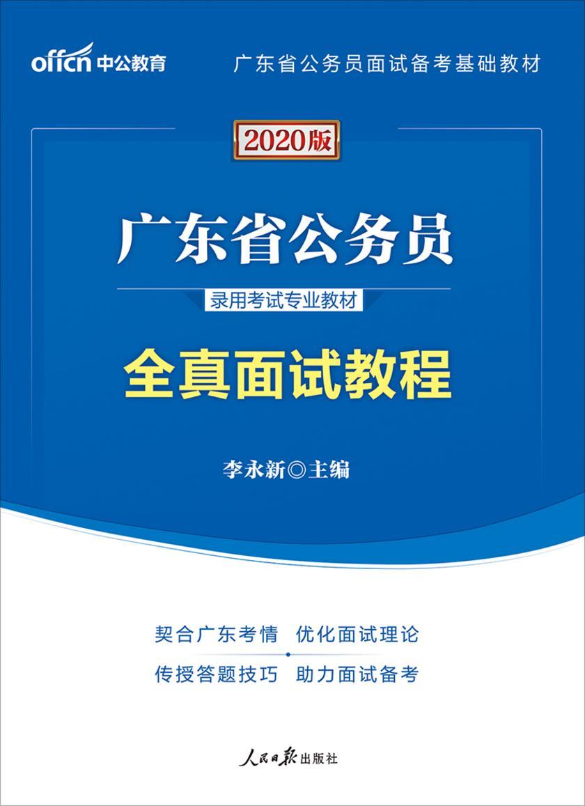 广东公务员考试用书 中公2020广东省公务员录用考试专业教材全真面试教程