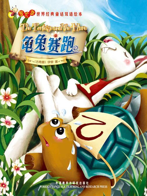 龟兔赛跑(萤火虫·世界经典童话双语绘本)