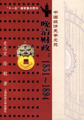 晚清财政:1851-1894