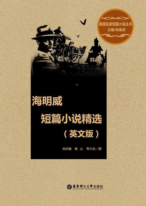 海明威短篇小说(英文版)