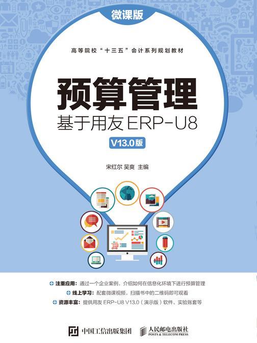 预算管理:基于用友ERP-U8 V13.0版(微课版)
