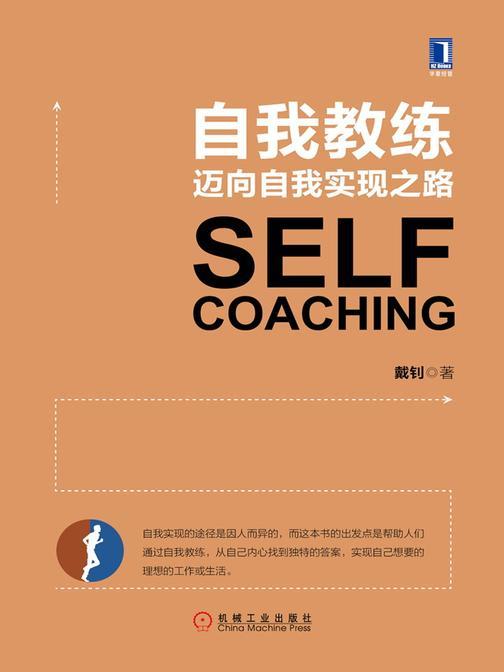 自我教练:迈向自我实现之路