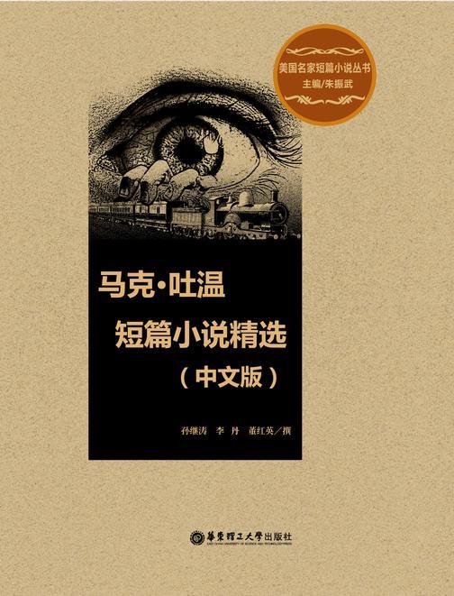 马克·吐温短篇小说(中文版)