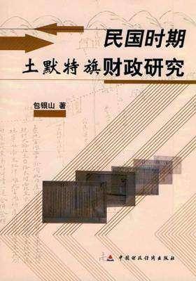 民国时期土默特旗财政研究(仅适用PC阅读)