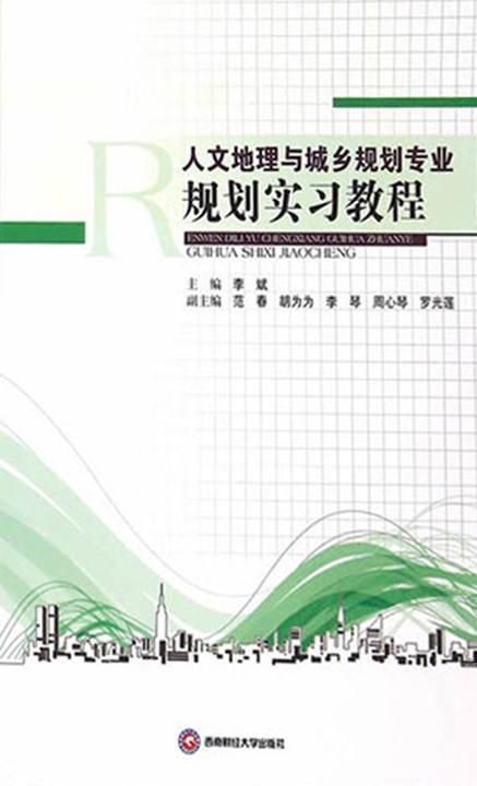 人文地理与城乡规划专业规划实习教程