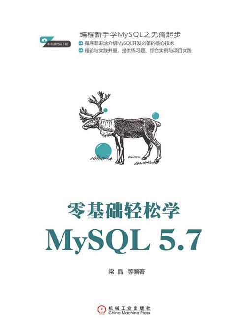 零基础轻松学MySQL 5.7