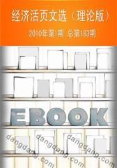 经济活页文选(理论版)2010年第1期 总第183期