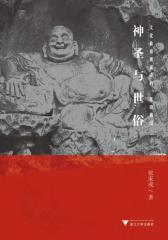 """神圣与世俗:文化旅游视域中的""""东南佛国"""""""