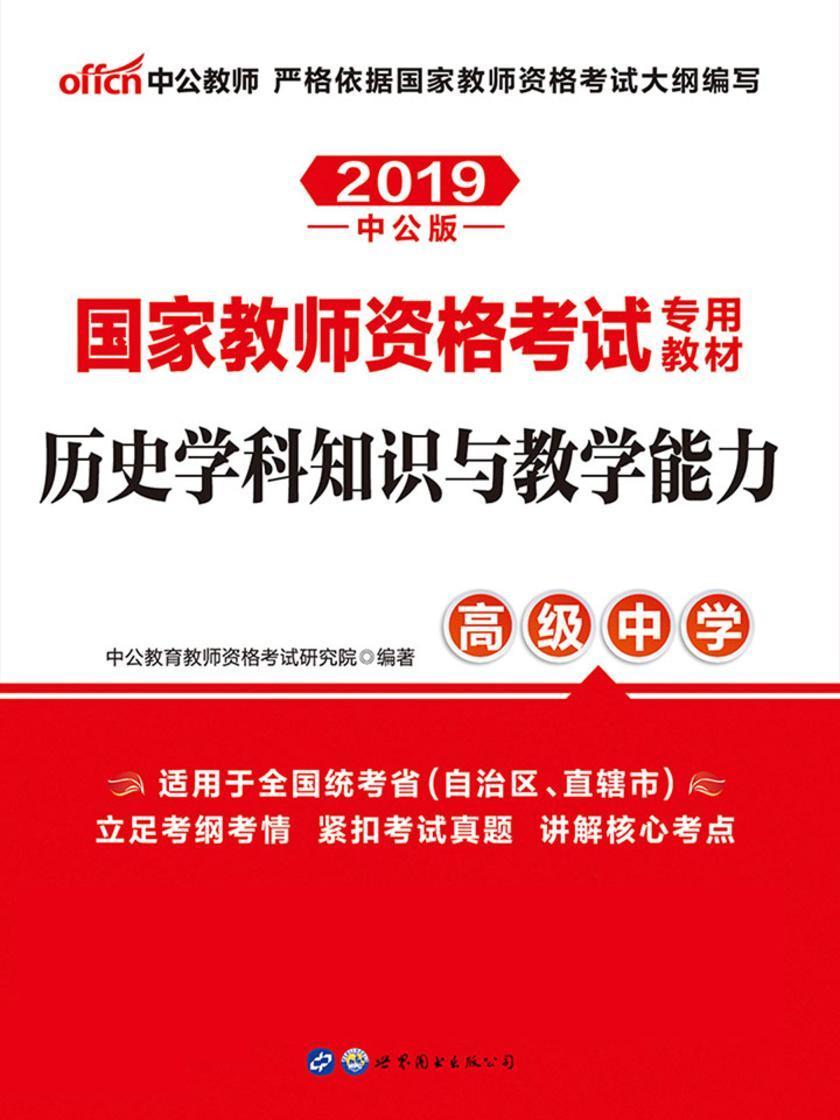 中公2019国家教师资格考试专用教材历史学科知识与教学能力(高级中学)