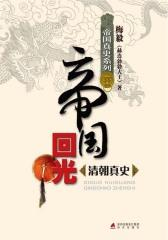 帝国回光:清朝真史