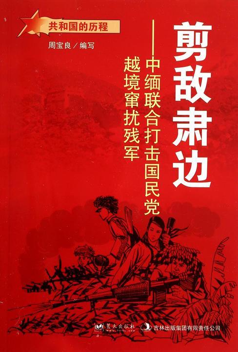 剪敌肃边:中缅联合打击国民党越境窜扰残军