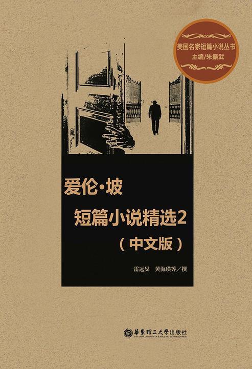 爱伦·坡短篇小说2(中文版)