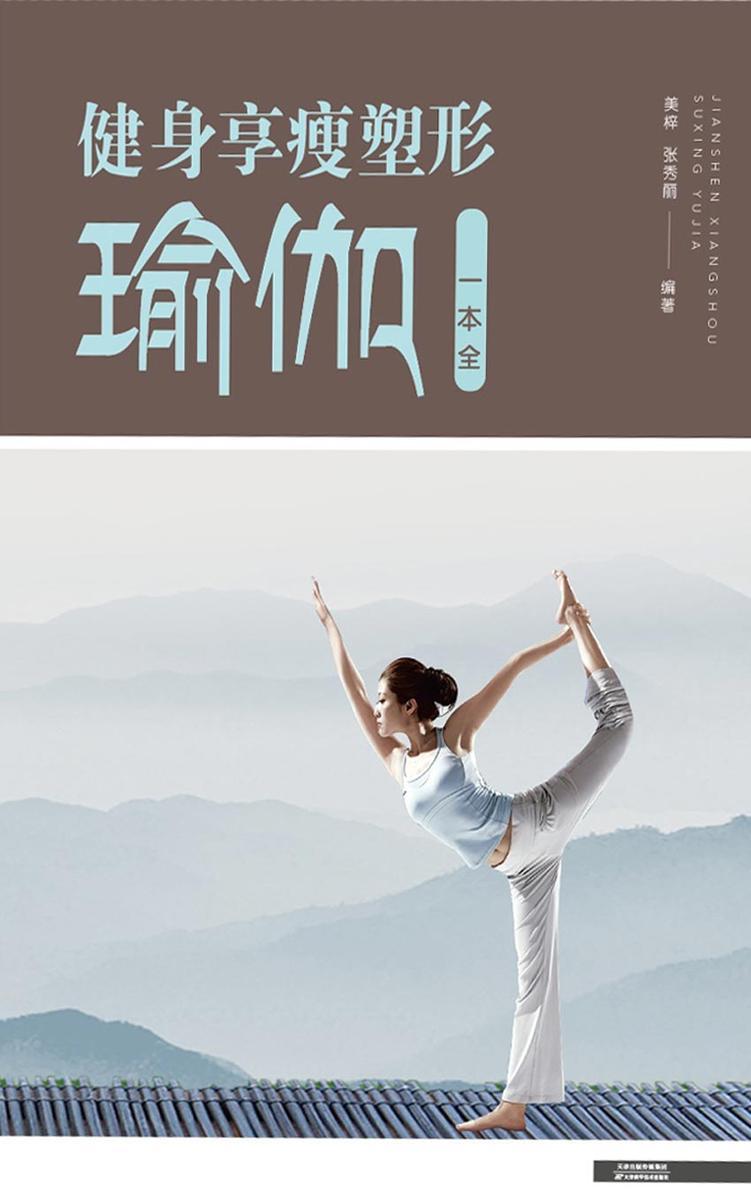 健身享瘦塑形瑜伽一本全