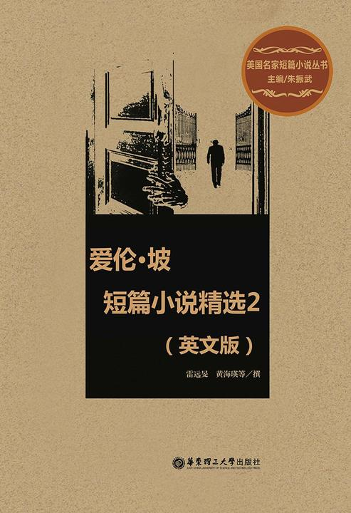 爱伦·坡短篇小说2(英文版)
