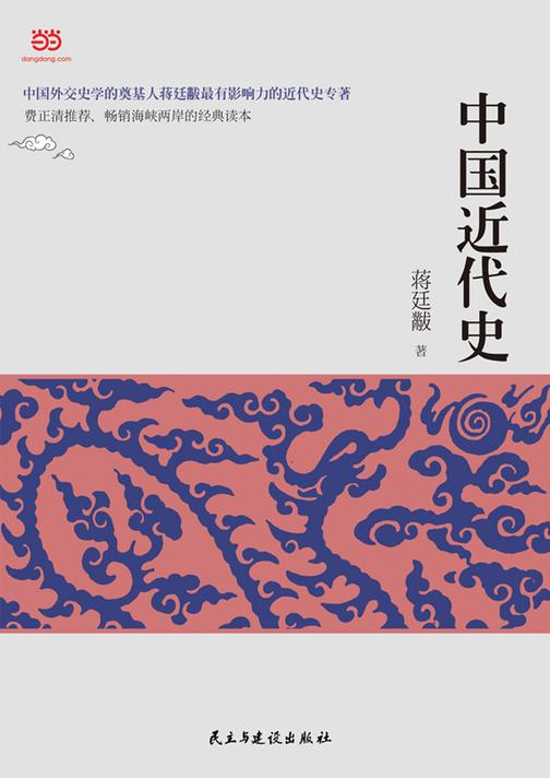 中国近代史(蒋廷黻版)