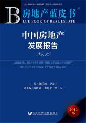 中国房地产发展报告(2013-2017)(房地产蓝皮书)