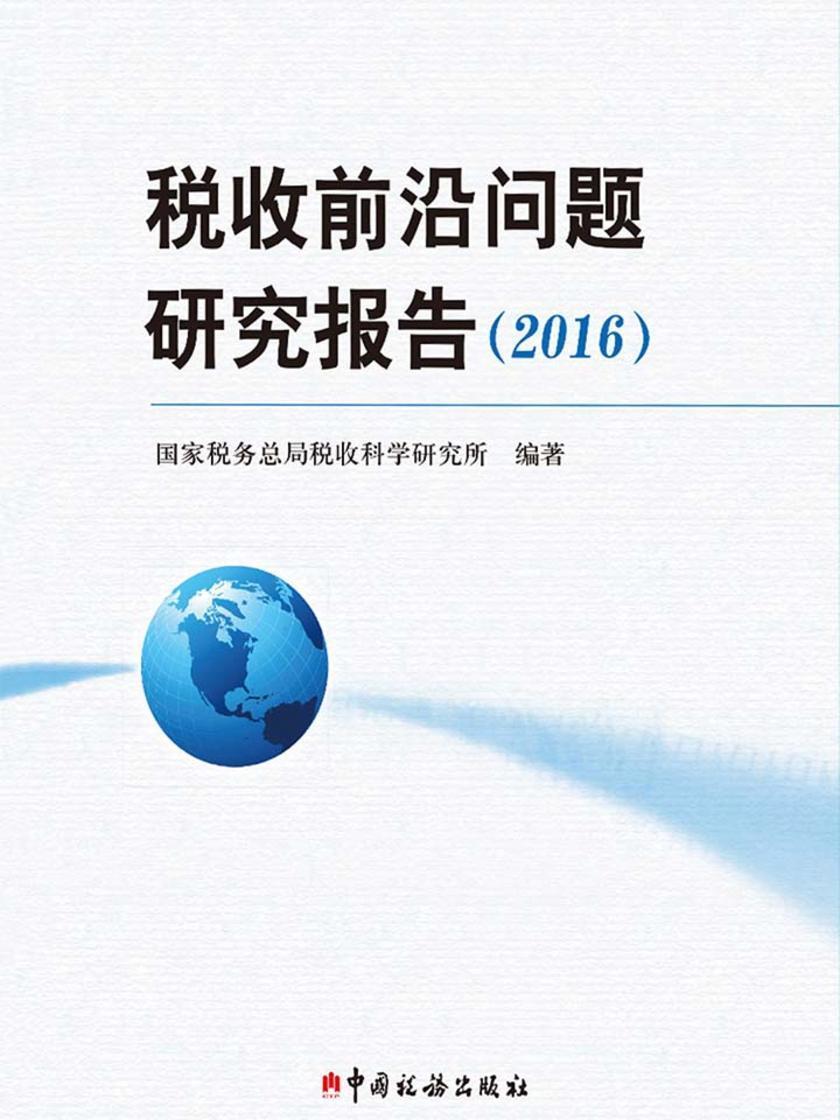 税收前沿问题研究报告(2016)