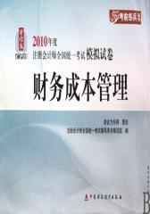 2010注册会计师全国统一考试财务成本管理模拟试卷(仅适用PC阅读)