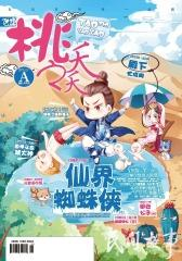 桃之夭夭(2015年7月A)(电子杂志)