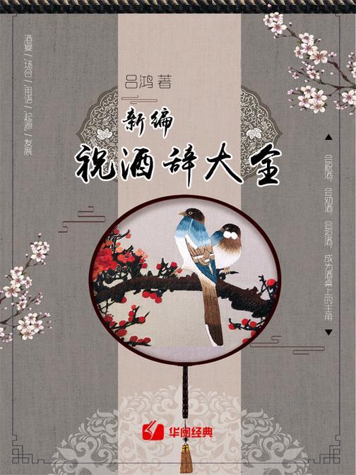 新编祝酒词大全(会祝酒,会劝酒,会拒酒,成为酒桌上的主角!)