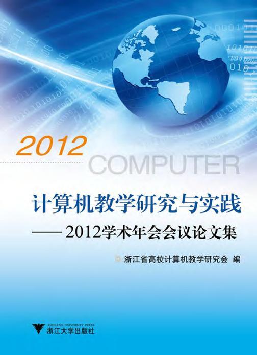 计算机教学研究与实践——2012学术年会会议论文集