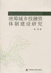 统筹城乡投融资体制建设研究(仅适用PC阅读)