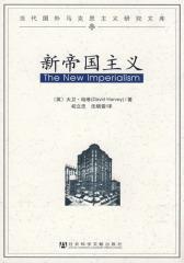 新帝国主义(试读本)
