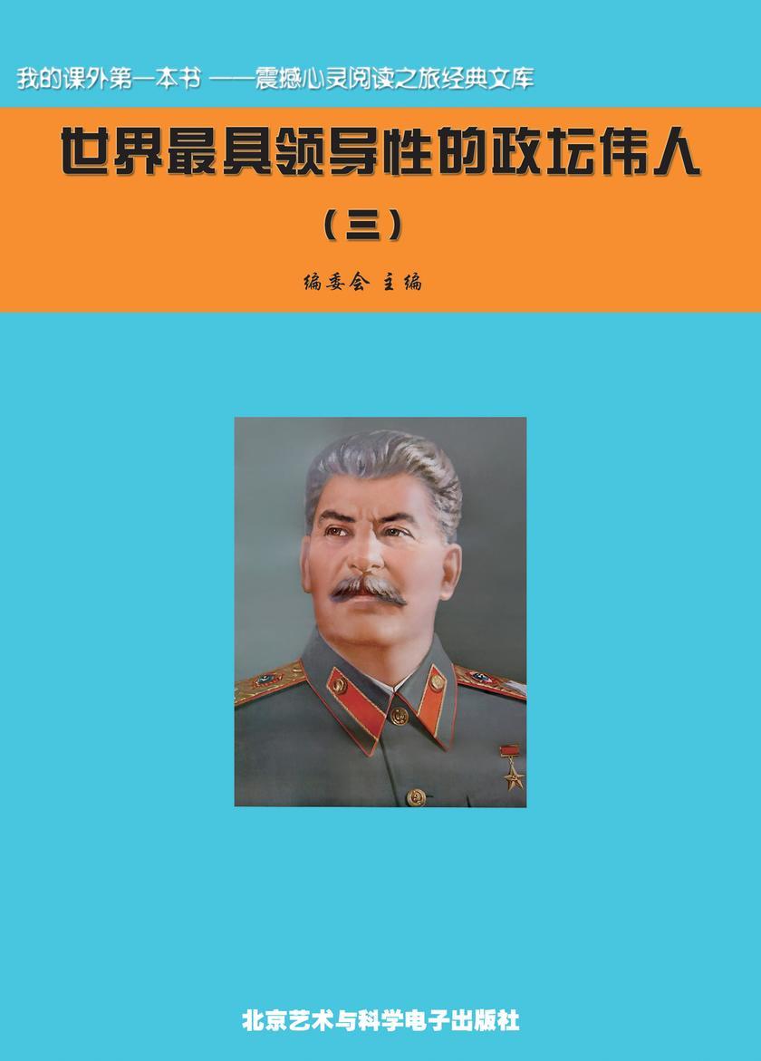 世界最具领导性的政坛伟人(3)