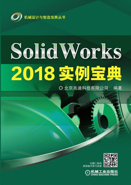 SolidWorks 2018实例宝典