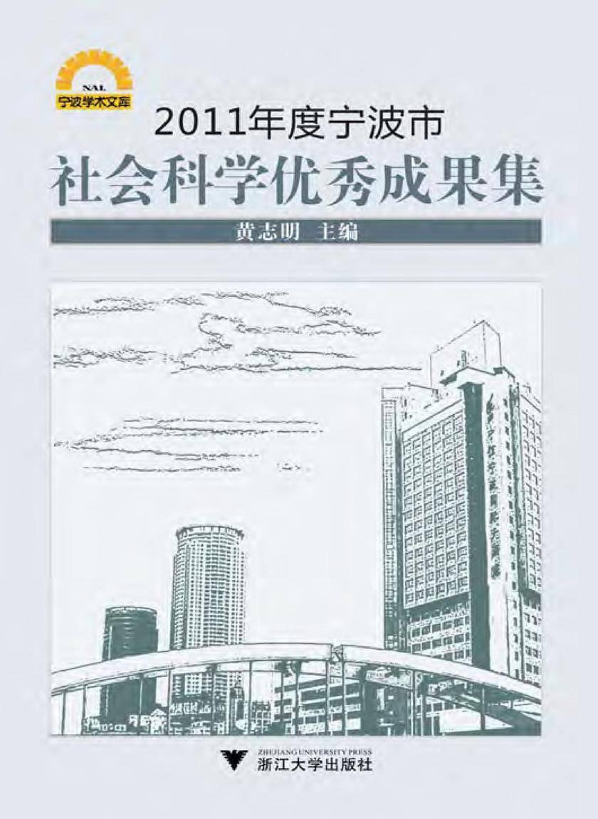 2011年度宁波市社会科学优秀成果集