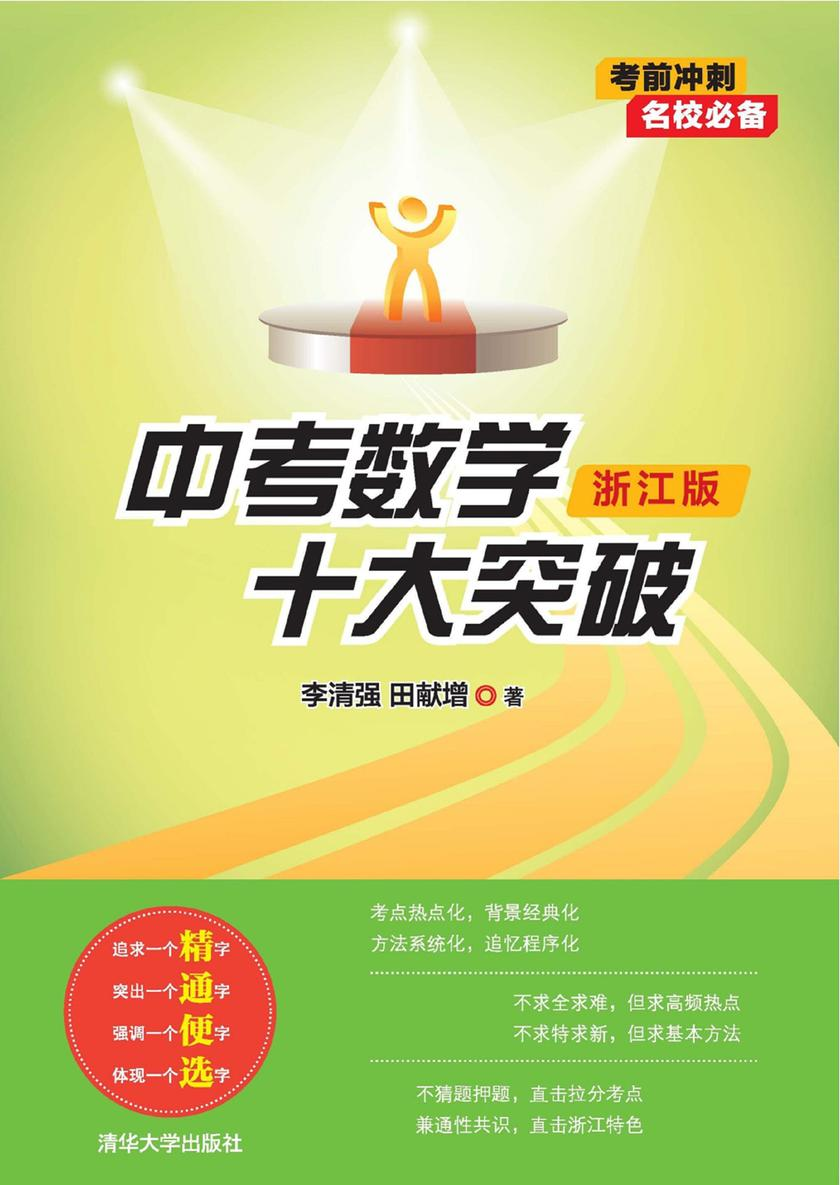 中考数学十大突破(浙江版)