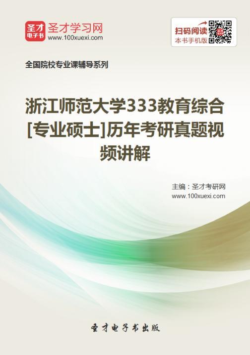 浙江师范大学333教育综合[专业硕士]历年考研真题视频讲解