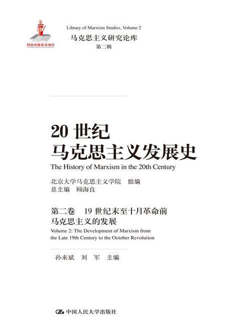 20世纪马克思主义发展史·第二卷(马克思主义研究论库·第二辑)