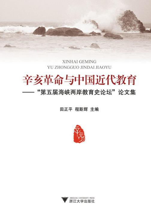 辛亥革命与中国近代教育:第五届海峡两岸教育史论坛论文集