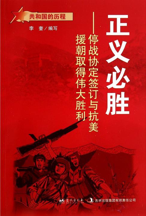 正义必胜:停战协定签订与抗美援朝取得伟大胜利