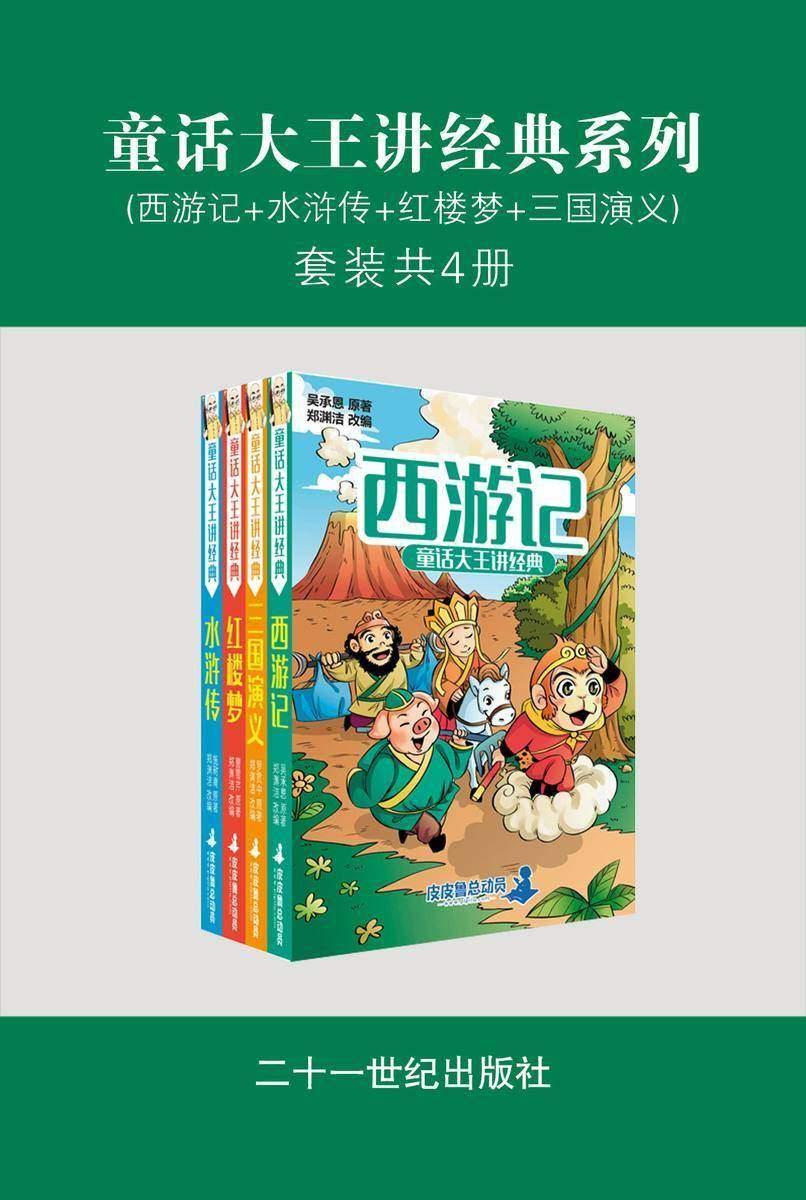 童话大王讲经典系列(西游记+水浒传+红楼梦+三国演义)(套装共四册)