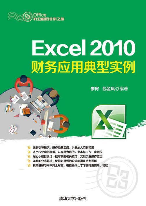 Excel 2010财务应用典型实例(不提供光盘内容)