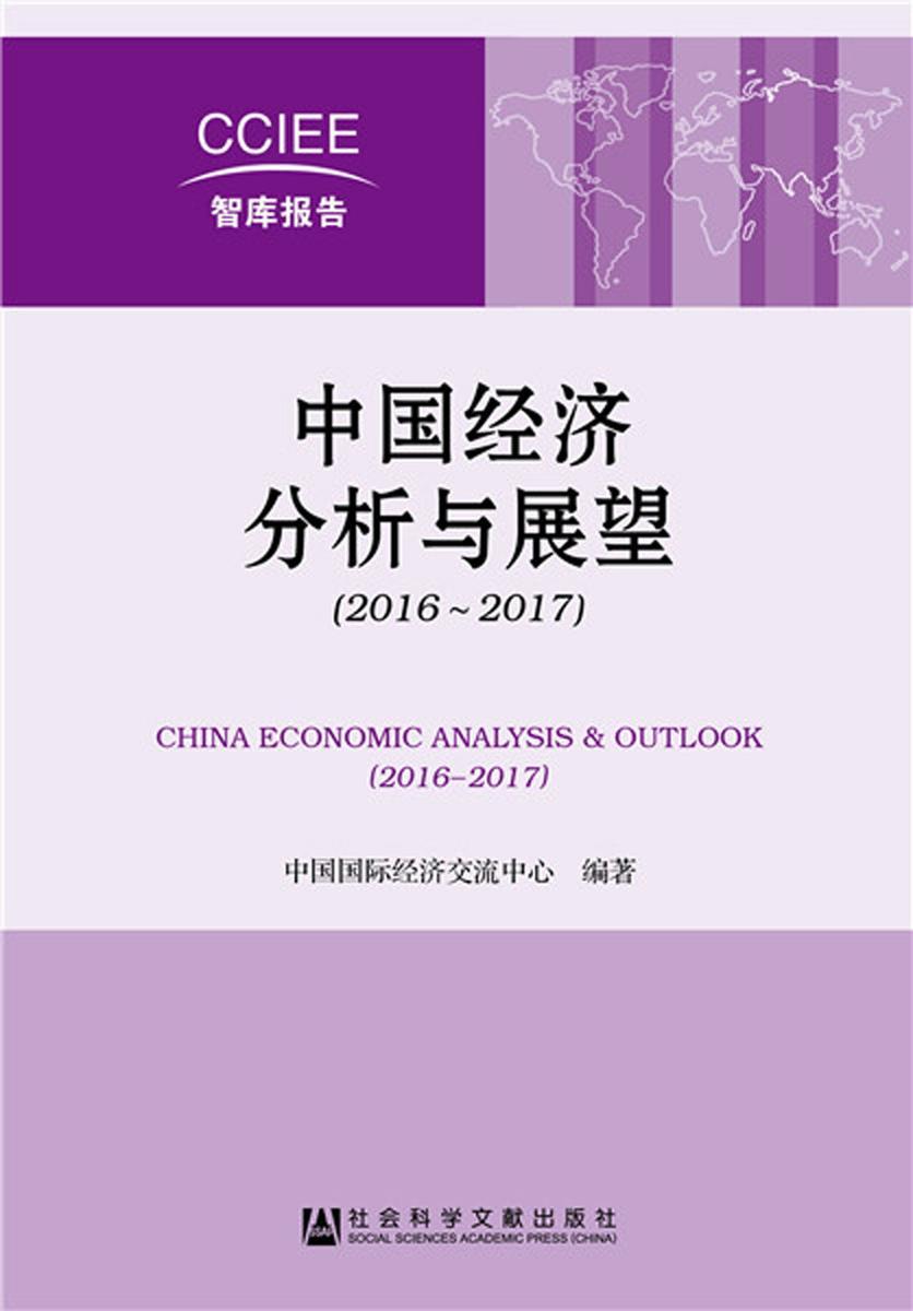 中国经济分析与展望(2016~2017)(CCIEE智库报告)