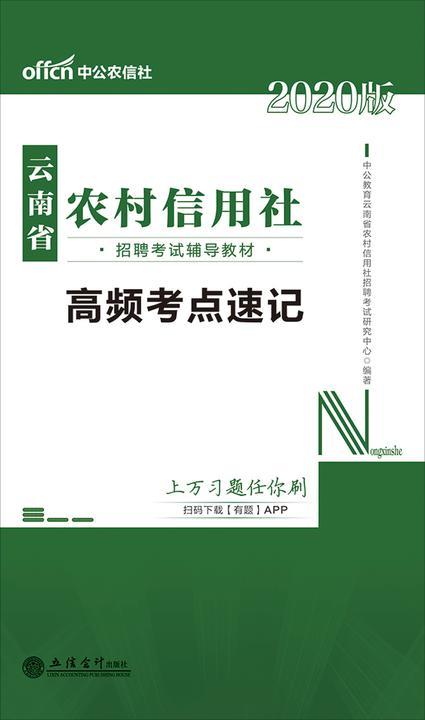 中公2020云南省农村信用社招聘考试辅导教材高频考点速记