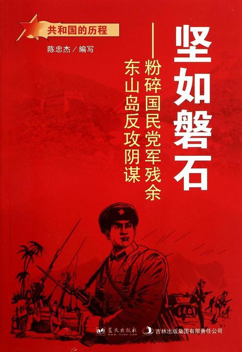 坚如磐石:粉碎国民党军残余东山岛反攻阴谋