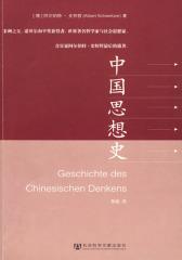中国思想史(试读本)