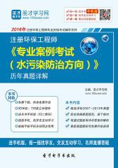 2016年注册环保工程师《专业案例考试(水污染防治方向)》历年真题详解
