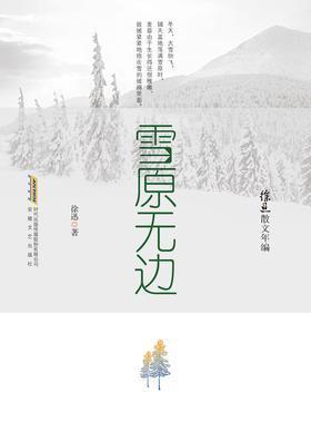 徐迅散文年编:雪原无边
