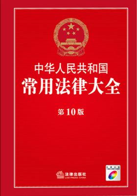 中华人民共和国常用法律大全